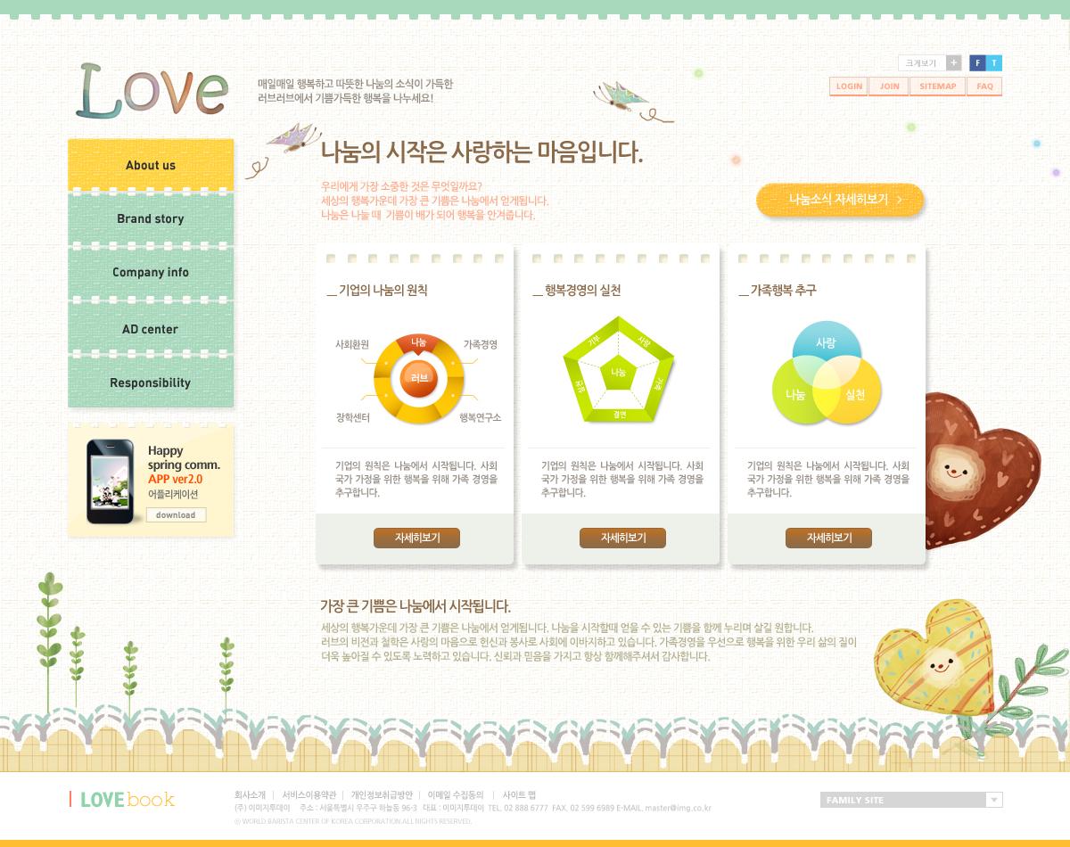 韩国儿童卡通类网页psd模板下载-带平板